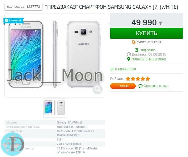 Samsung-Galaxy-J7-Russian-Listing-Leak