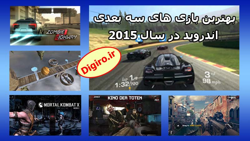 Best 3D Android Games 2015