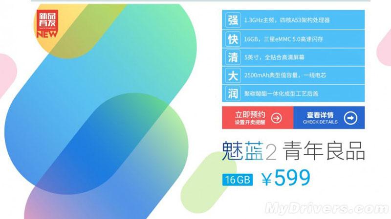 Meizu m2 Details