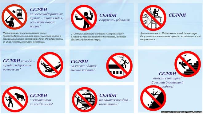 Safe Selfie Russia