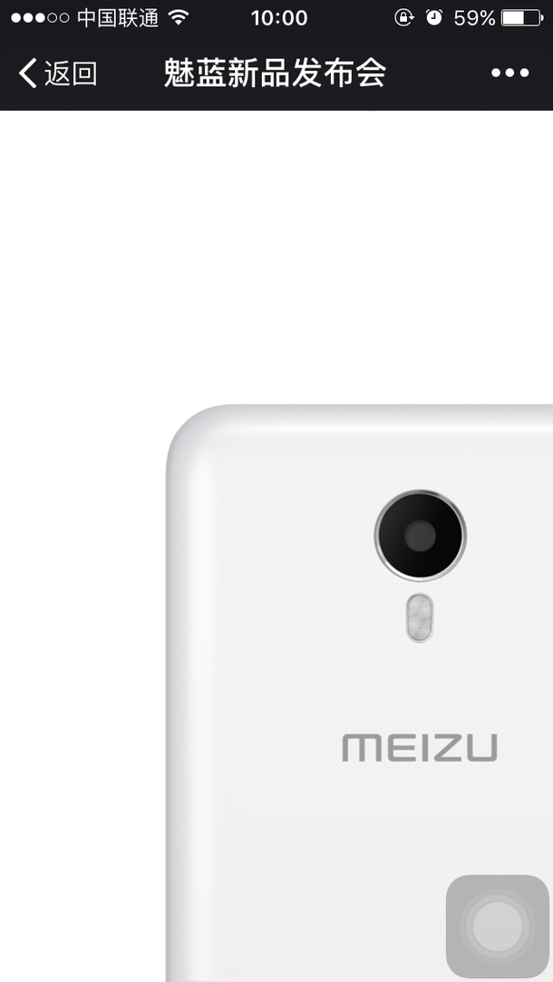 Meizu 'Blue Charm Metal