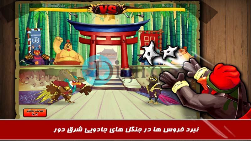 بازی-خروس-جنگی۳