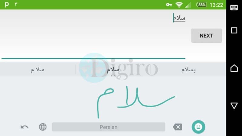 اپلیکیشن Google Handwriting input زبان فارسی