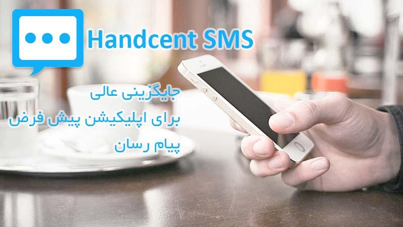 دانلود Handcent sms