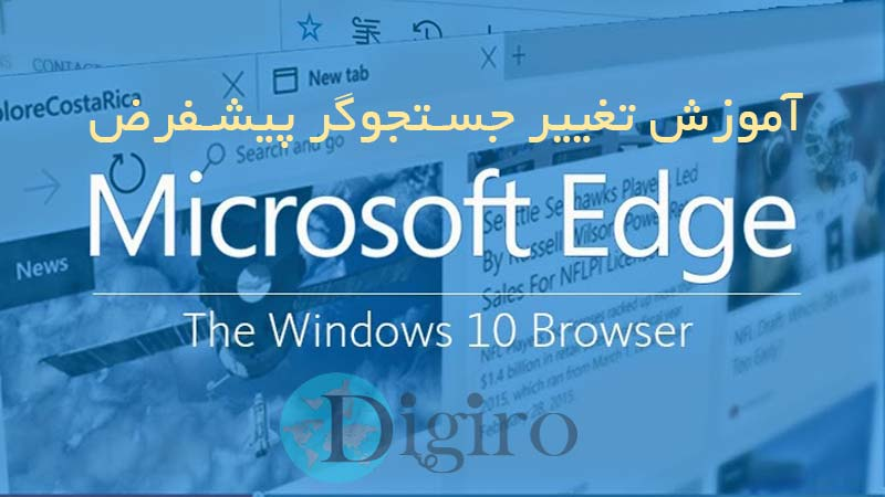 تغییر جستجوگر پیشفرض Microsoft Edge