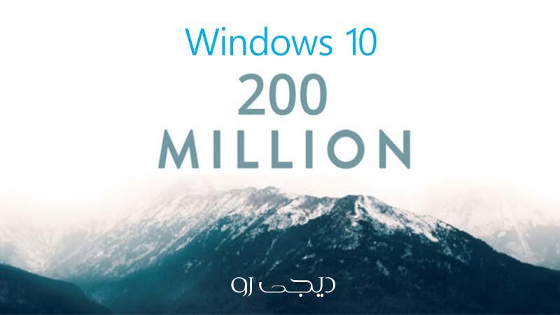 200 میلیون کاربر ویندوز 10