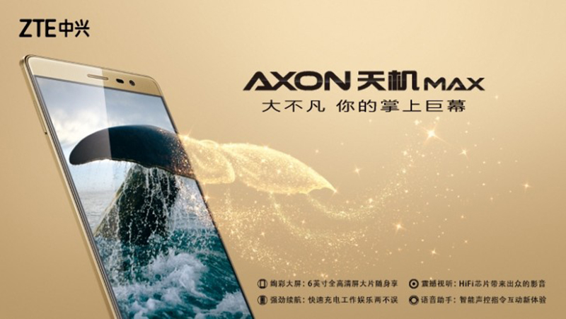 زد تی ای Axon MAX معرفی شد؛ 6 اینچ در کالبدی آشنا