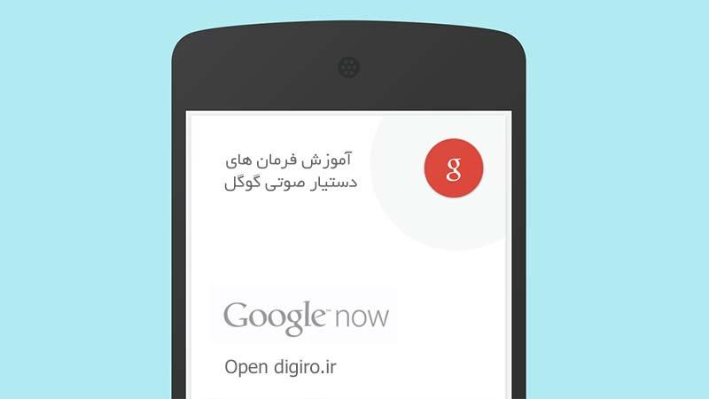 آموزش Google Now