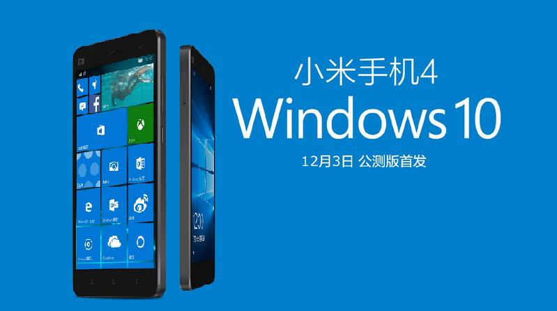 رام ویندوز ۱۰ موبایل برای Xiaomi Mi 4 منتشر شد