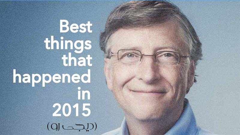 مهمترین های سال 2015 بیل گیتس