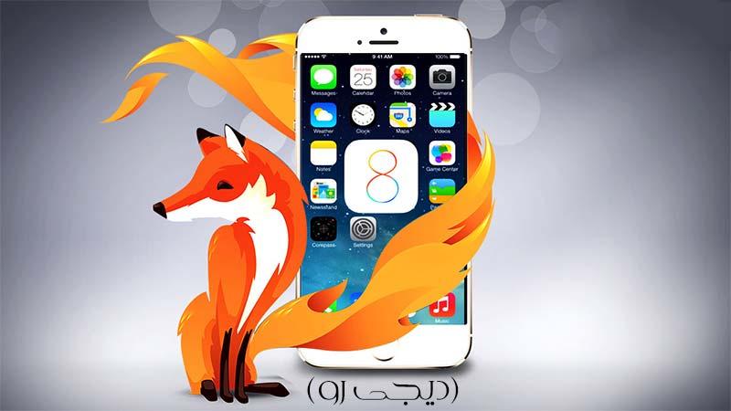 نسخه iOS مرورگر فایرفاکس