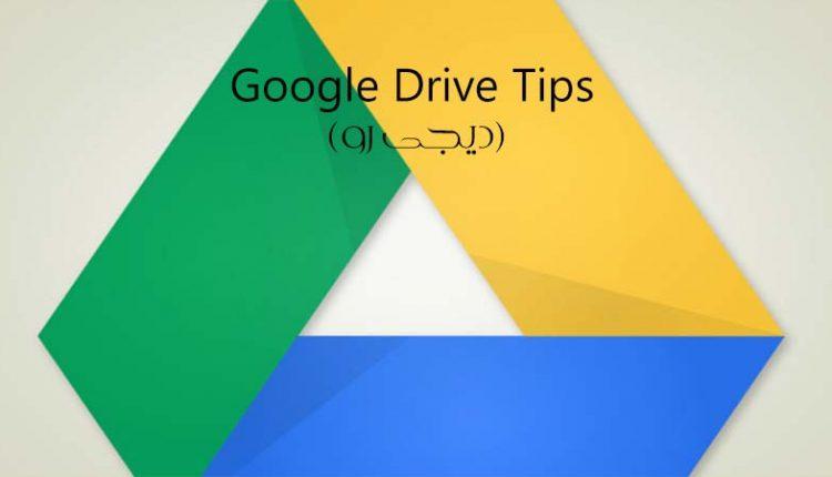 google-drive-tips