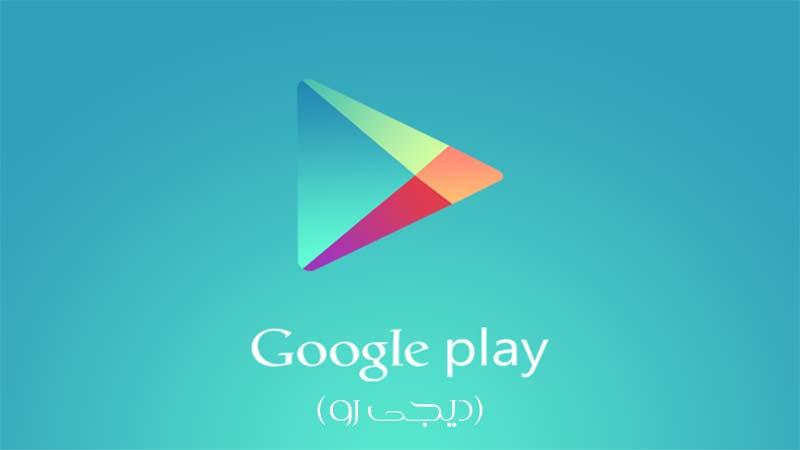 تنظیمات گوگل پلی