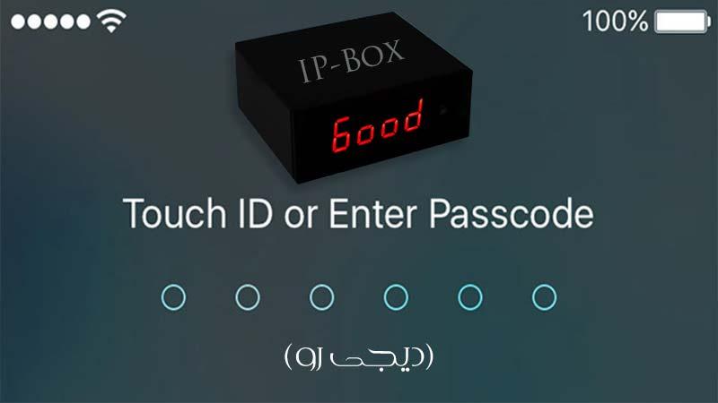 هک آیفون با IP-Box