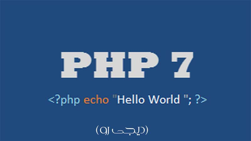 PHP 7 منتشر شد