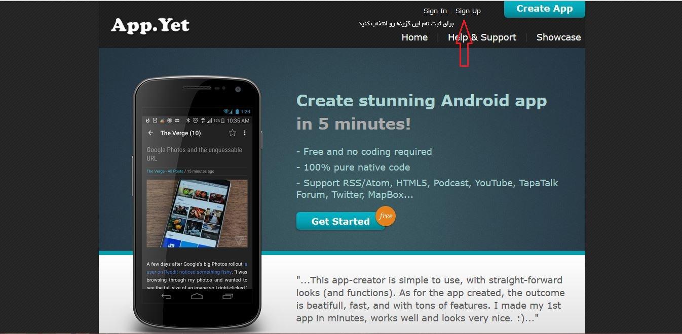 آموزش ساخت اپلیکیشن اندرویدی در 5 دقیقه