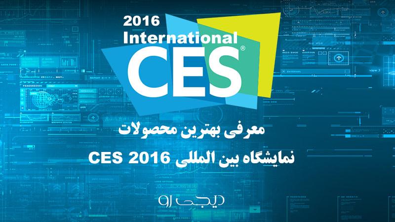 بهترین محصولات CES 2016