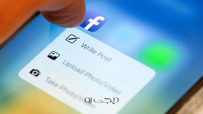 لمس سه بعدی فیسبوک