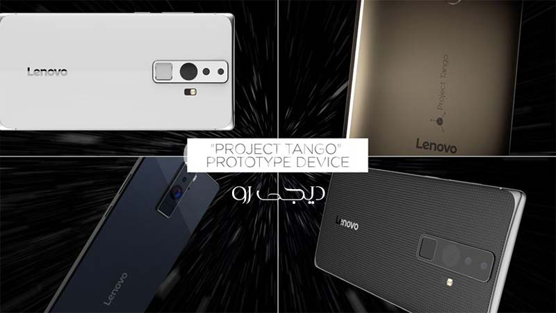 lenovo and google project tango