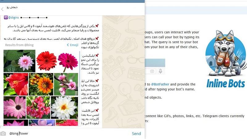 ربات های درونی «Inline bots» خدمتی دیگر از تلگرام