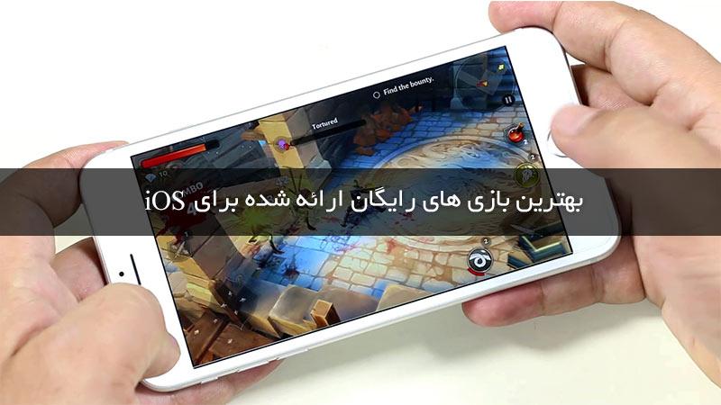 بهترین بازی های رایگان iOS