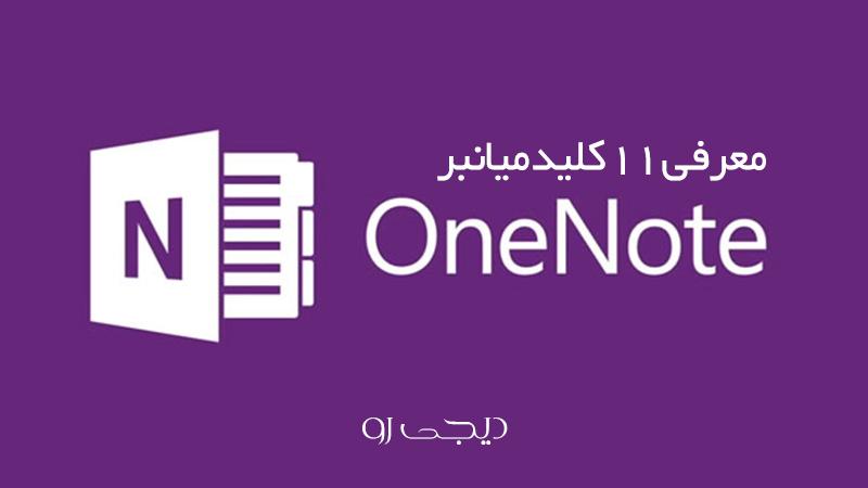 کلیدهای میانبر OneNote