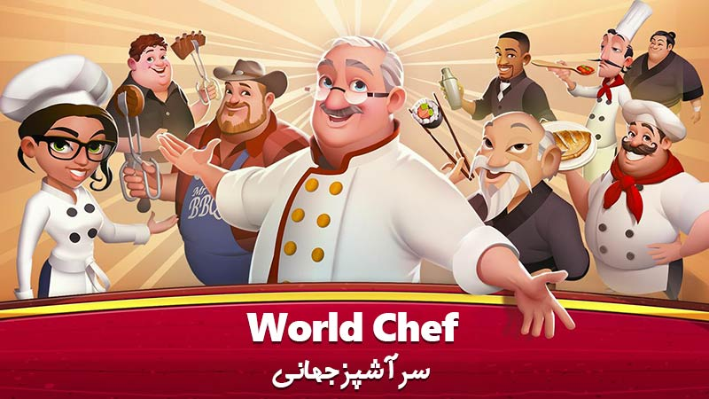 بازی world chef