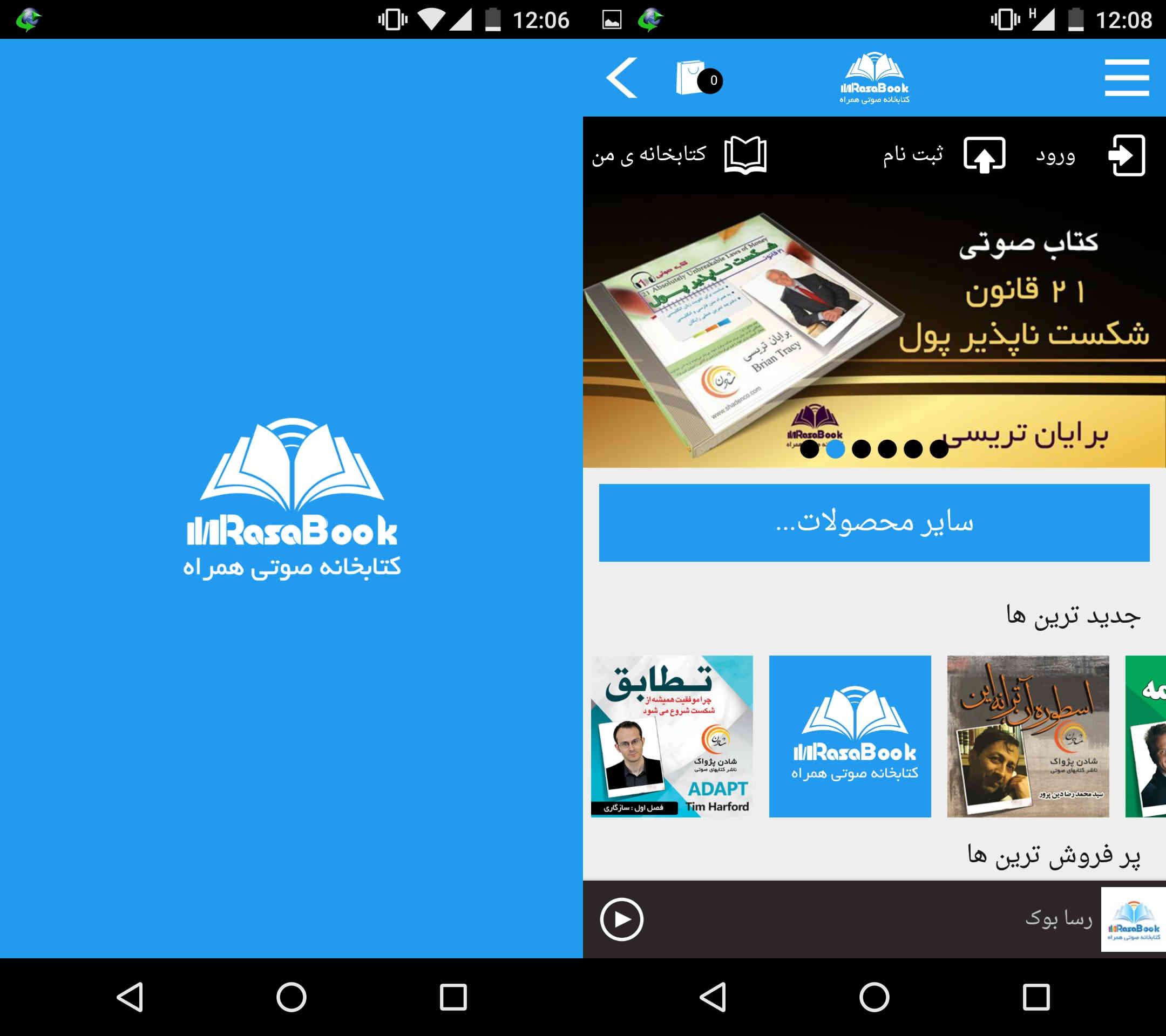 رابط کاربری اپلیکیشن رسابوک