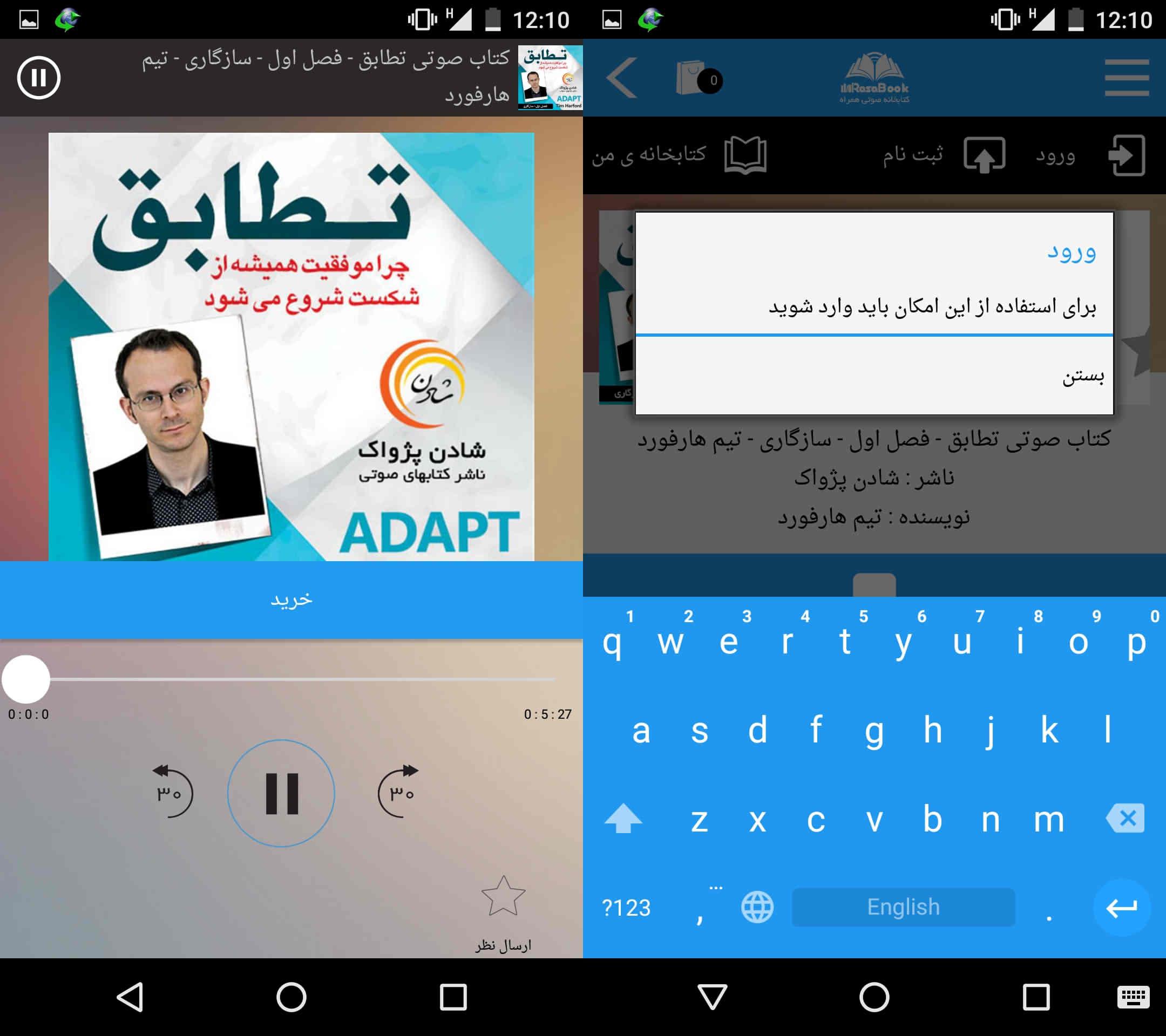 پخش ترک ها در اپلیکیشن رسابوک