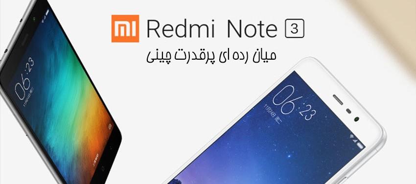 بررسی ردمی نوت 3 شیائومی «Redmi Note 3»؛ یک مقرون بهصرفهی فوق العاده