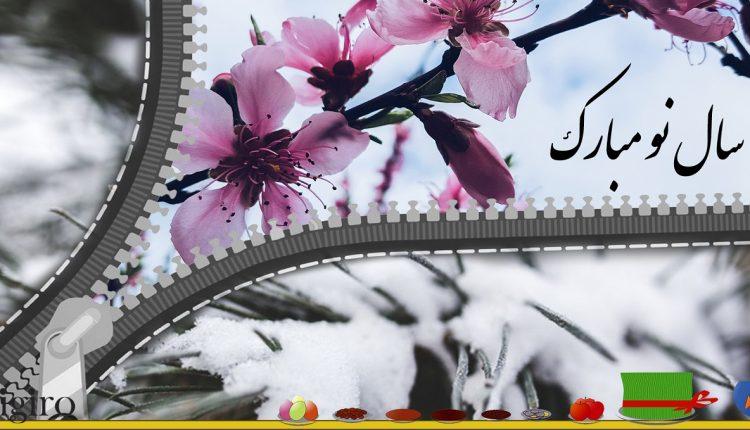 نوروز مبارک؛ گذری بر عید باستانی ایرانیان از گذشته تاکنون