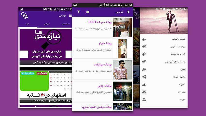 اپلیکیشن اندرویدی کوجاس اصناف اصفهان