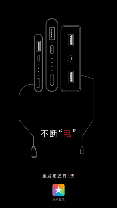 تصاویری از محصول جدید شیائومی منتشر شد؛ پاور بانک یا UPS؟
