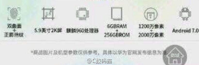 تصویر بیکیفیت منتشر شده در وب سایت Weibo که مشخصات مدل پریمیوم هواوی میت 9 را فاش میکند