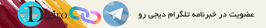 کانال تلگرام دیجی رو