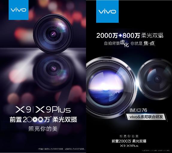 Vivo X9 و X9 Plus با دو دوربین در جلو و پشت گوشی