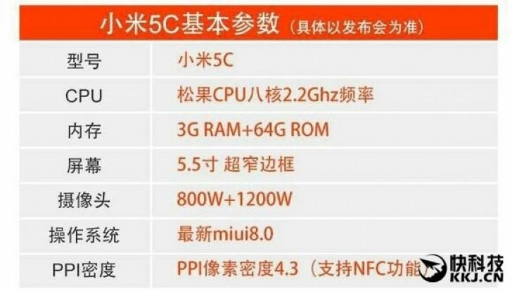 مشخصات احتمالی شیائومی Mi 5c