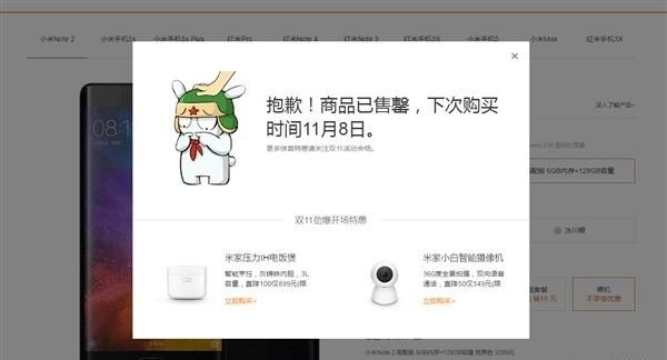 Xiaomi Mi Note 2 Sold Out