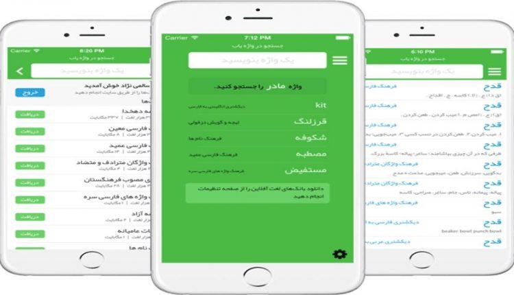 اپ کده؛ اپلیکیشن واژه یاب، تمامی فرهنگهای لغات در گوشی شما