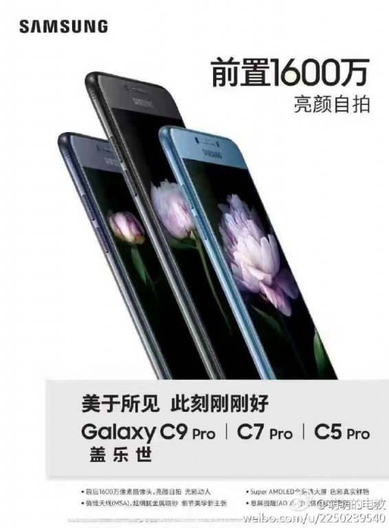 official-looking-renders-leak-showing-the-galaxy-c5-pro-and-galaxy-c7-pro-2