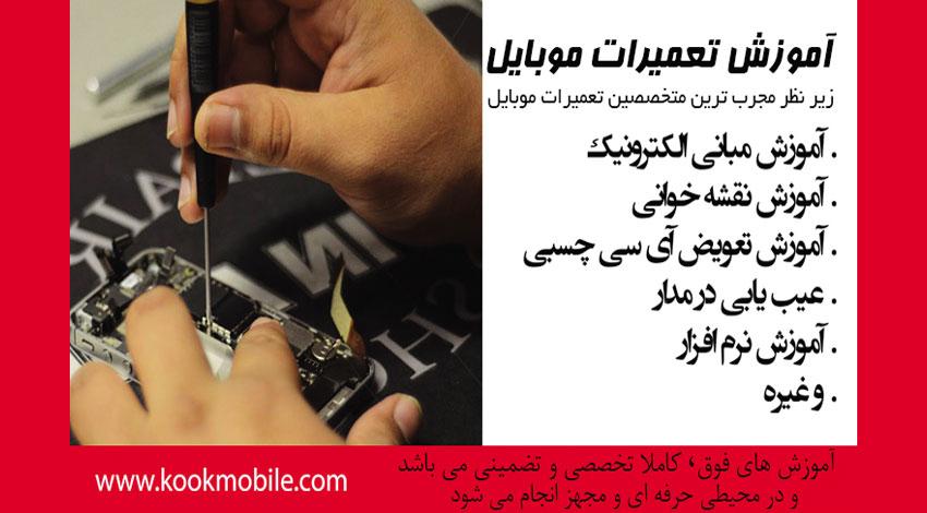 کوک موبایل