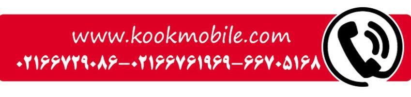 Contact Us - کوک موبایل، برترین مرکز تخصصی تعمیرات موبایل ایران؛ خدماتی فراتر از تصور