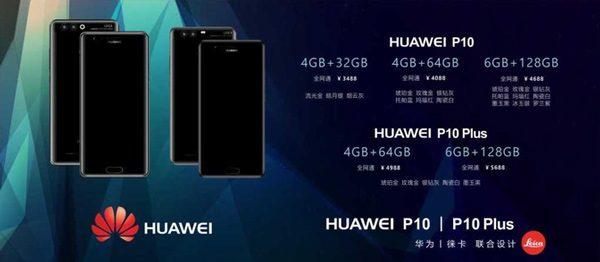 مشخصاتفنی گوشی هوآوی P10 و هوآوی P10 Plus