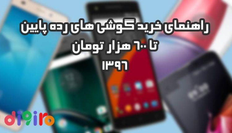 راهنمای خرید گوشی های رده پایین تا 600 هزار تومان