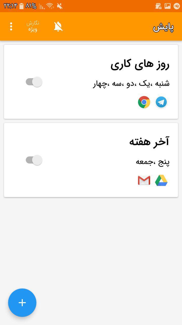 معرفی اپلیکیشن پایش-
