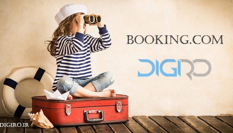 راهنمای رزرو هتل از «بوکینگ booking.com»