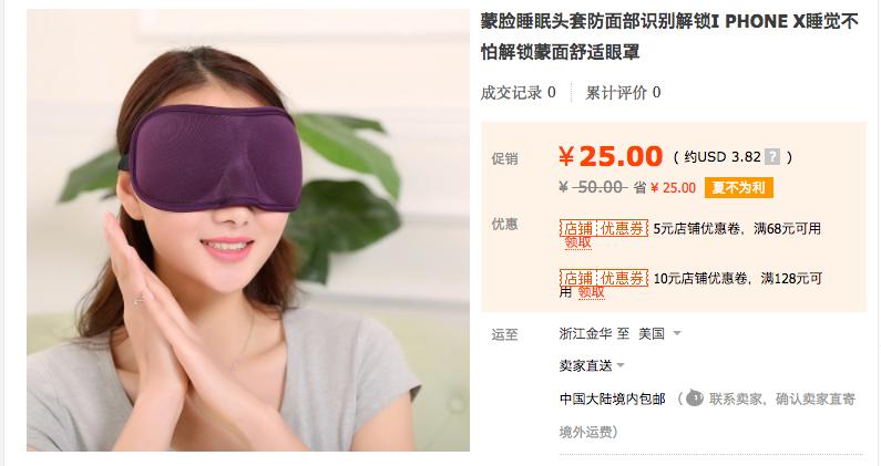 digiro-iphonex-mask ماسکی برای آیفون ایکس