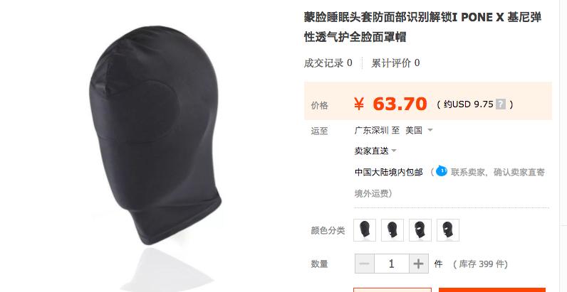 ماسک های محافظ ایفون ایکس