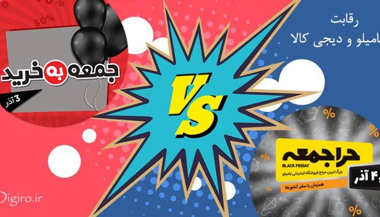 رقابت «حراجمعه» بامیلو و «جمعه به خرید» دیجی کالا
