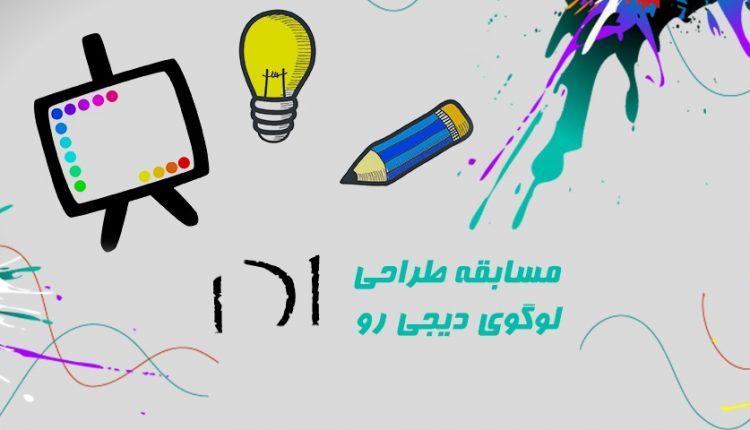 فراخوان طراحی لوگو و نشان دیجی رو